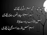Urdu Poetry Caption Image